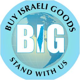 BUYcott Israeli Goods!!!