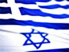 greece-israel_flags