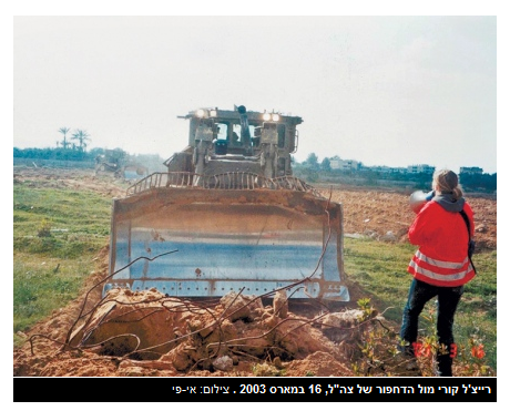 International Solidarity Movement's 'Fauxtographic' record of Rachel Corrie's death