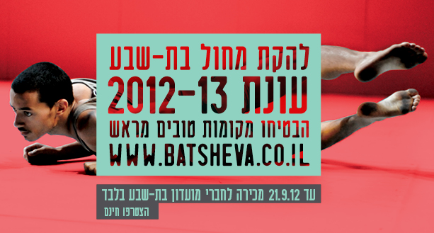 3 Cheers to Batsheva