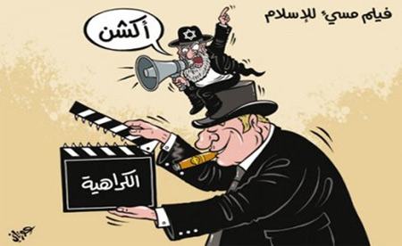 Jewish reaction to thousands of antisemitic Arab cartoons: No riots, no injuries, no deaths