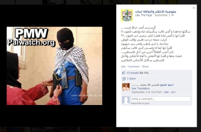 What the Guardian won't report: Fatah FB page posts pic of mother placing suicide belt on her child