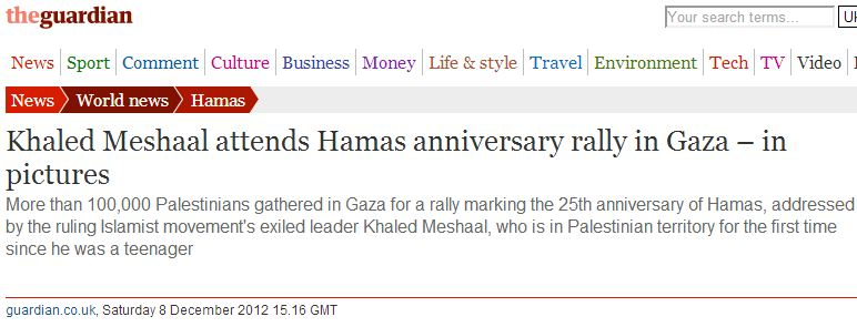 Guardian photo caption invents an Israeli airstrike in Gaza