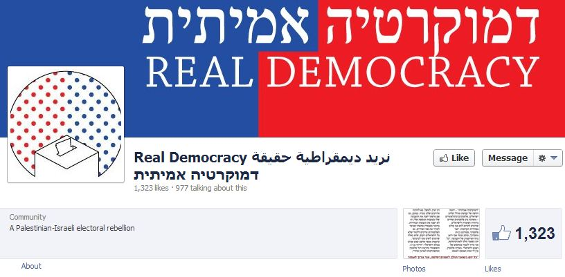 Harriet Sherwood 'Likes' Facebook group which 'pokes' at Israel's legitimacy