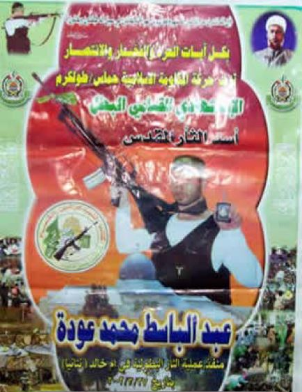 A poster in which the Hamas movement in Tulkarm announces the death as a martyr of Muhammad Abd al-Basset Oudeh.