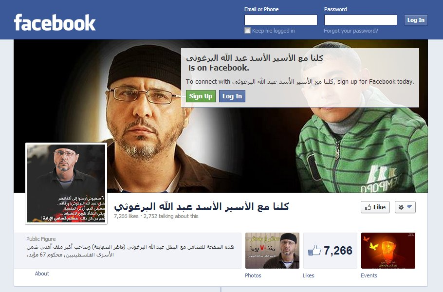 Facebook Barghouti 10Jul13