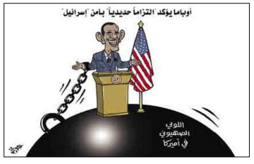 """Ad-Dustur, January 30, 2012  Headline: """"Obama emphasizes  ironclad commitment to Israel's  security"""". Written on the iron  ball: """"Zionist Lobby in America""""."""
