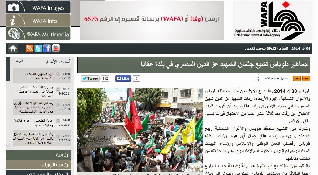 """The official government-controlled WAFA News Agency gave major prominence to the funeral of the Sbarro bomber """"martyr"""" and to the messages of PA officials inciting to fresh acts of murder. Only in Arabic, naturally. [Via Google Translate]"""