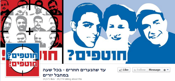 Lost in in Translation? Guardian omits key word in Israeli Facebook page (Updated)