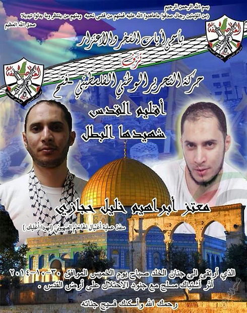 """Poster published in Palestinian Authority: ""Fatah is proud of Muataz Hijazi"""