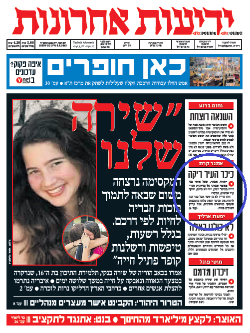 Left: Etgar Keret op-ed featured on the front page of Yedioth Ahronoth, Aug. 3 (circled in blue)