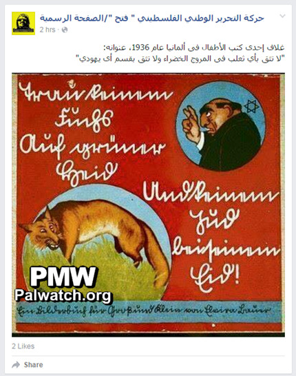 Nazi_propaganda_used_by_Fatah
