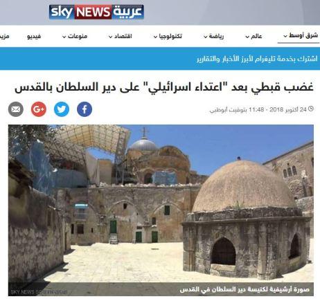 سكاي نيوز العربية ترفض تصحيح خطأها بشأن رعاية الأردن للمقدسات المسيحية في القدس