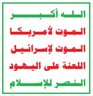 """مجلة """"الإيكونوميست"""" البريطانية تتجاهل معاداة اليهود الواضحة في علم الحركة الحوثية اليمنية"""